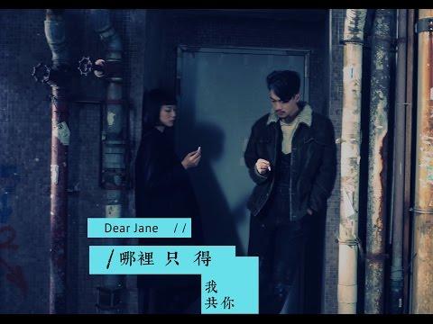 Dear Jane - 哪裡只得我共你 (Official Music Video)