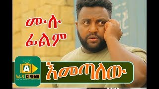 እመጣለው Ethiopian Movie Emetalew   2019