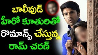 Ram Charan To Romance Hero Daughter | RC 12 | Mani Ratnam | Sarah Ali Khan | Top Telugu Media