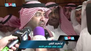 انتخابات أعضاء مجلس ادارة نادي الاتحاد .. تم !!