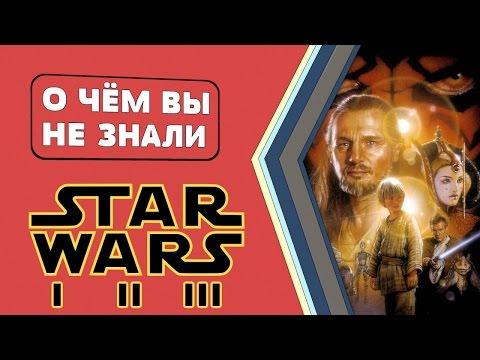 Звёздные войны I, II, III. Факты [О чём Вы не знали]