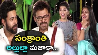 Venkatesh about Varun Performance in F2 Movie | Sankranthi Special