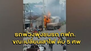รถพ่วงพุ่งชนรถ กฟภ.ที่จอดริมทางสระบุรี ไฟลุกท่วม เสียชีวิต 5 ศพ