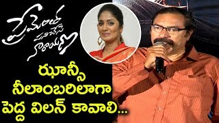 Kasi Vishwanath Speech AT Prementha Panichese Narayana Movie Press Meet | MovieTimeCinema