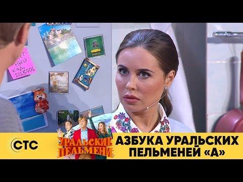 Азбука Уральских Пельменей - А   Уральские пельмени