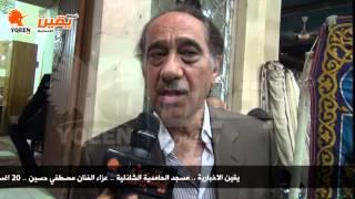 يقين | الفنان محمد ابو داود بعزاء  الفنان مصطفي حسين