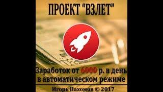 Заработок в интернете без вложений от 6000 рублей в день