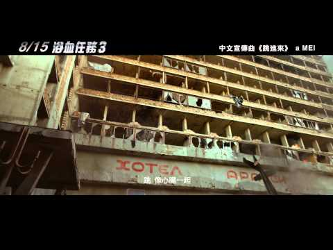 浴血任務3 - 中文宣傳曲預告「跳進來」by A-Mei