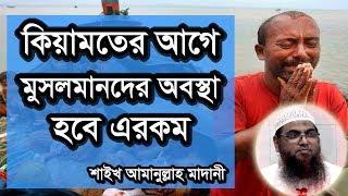Bangla Waz 2017 Keyamoter Age Musolmander Obostha Kemon hobe by Amanullah Madani | Free Bangla Waz