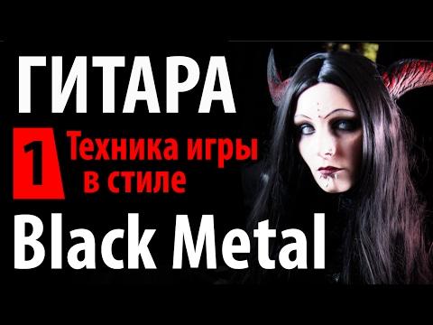 Black Metal | Советы гитаристам  -  Техника игры на гитаре в стиле Black Metal  -  Часть №1