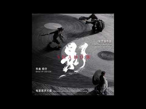 "Shadow Soundtrack - ""Perfect Harmony"" - Lao Zai"