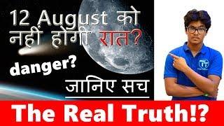 11, 12, 13 August को नहीं होगी रात?जानिए असली सच! TRUTH behind NO NIGHT ON 12 AUGUST? WhatsApp FAKE?
