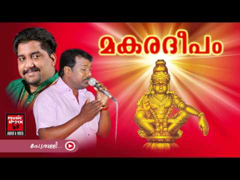 New Ayyappa Devotional Songs Malayalam 2014 | Makaradeepam | Song Pettathulli video