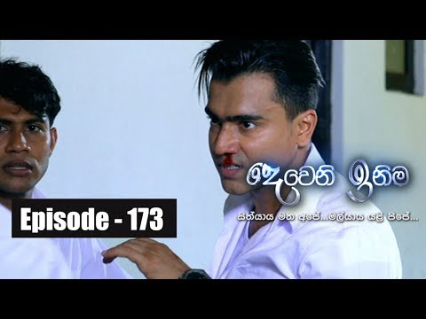 Deweni Inima | Episode 173 04th October 2017