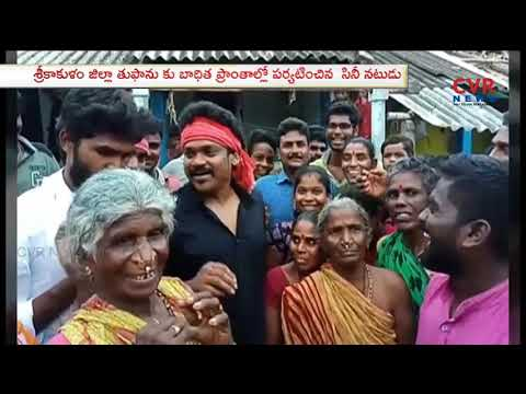 Jabardasth comedian Shakalaka Shankar Visit Cyclone Affected areas in Srikakulam District | CVR NEWS