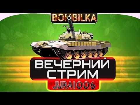 РОЗЫГРЫШ ГОЛДЫ и Общение со Зрителями! Соло-Стрим World Of Tanks с Бомбилкой WOT!