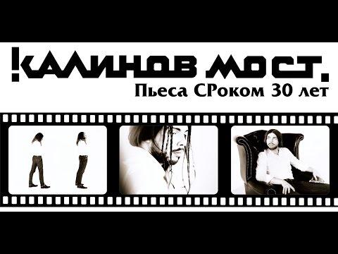 Калинов мост - Во глубине сибирских руд