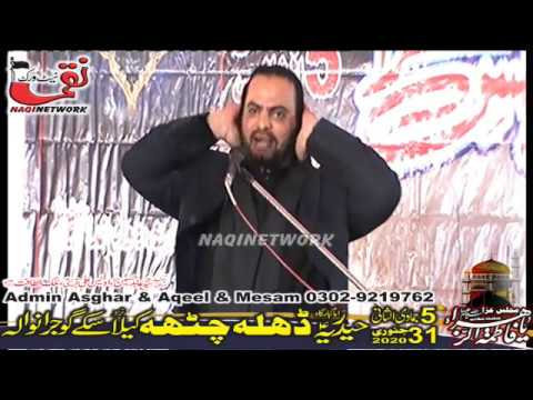 Allama Faraz Haider Kazmi 5 jmadi ul Sani 31 january 2020 Majlis e Aza Dehla Chatha Gujranwala