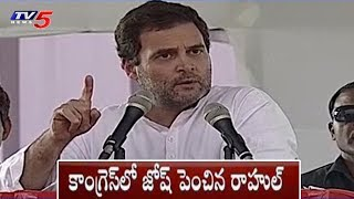 Rahul Gandhi Boost up Telangana Congress Leaders