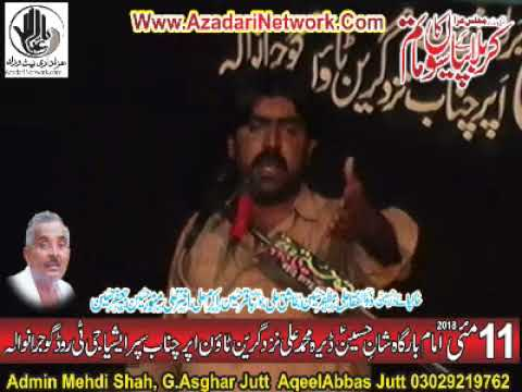 Zakir Razwan Abbas Qeyamat 11 May 2018 Green Town Gujranwala
