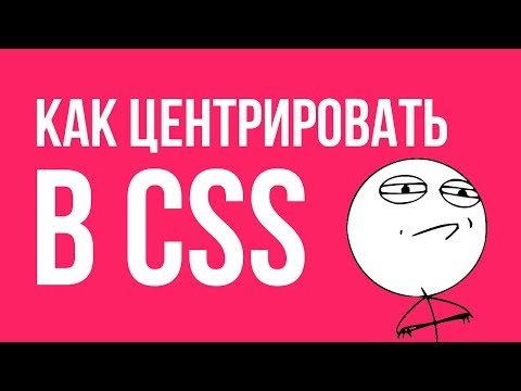 Как центрировать в CSS | How to center in css