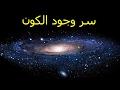 الملحد يسال والله يجيب. شريف جابر وسر او سبب وجود الكون