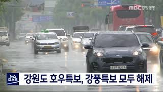 5시용) 강원 동해안 호우특보 해제