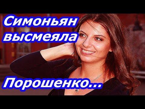 Симоньян высмеяла Порошенко «Дядечка, у меня золотая медаль»
