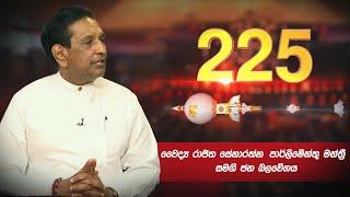 225 | Rajitha Senaratne | 10 - 10 - 2020 | Siyatha TV