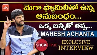 Rangasthalam Movie Fame Mahesh Achanta About Pawan Kalyan and Mega Heros | Its Show Time