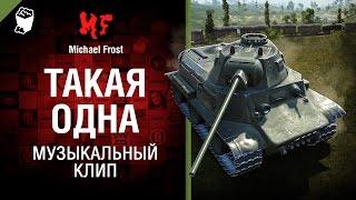 Такая одна - Музыкальный клип от Michael Frost [World of Tanks]