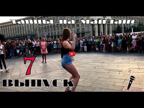 танцы( уличные батлы) на Майдане Независимости на День Независимости. 7 выпуск