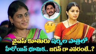 Bhumika Playing Sharmila Role In YSR Biopic Yatra | Bhumika Chawla | YS Jagan | Top Telugu Media