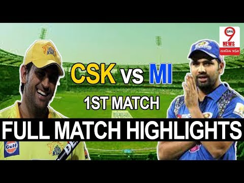 IPL-2018: Chennai Superkings Vs Mumbai Indians 1st Match|Full Match Highlights |7th April|Vivo Ipl