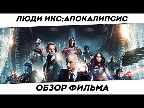 Люди Икс: Апокалипсис - Обзор Фильма | BZEKE