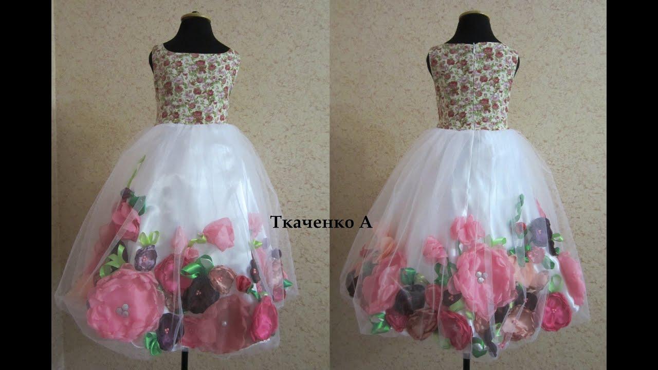 Платье сшила из цветов 109