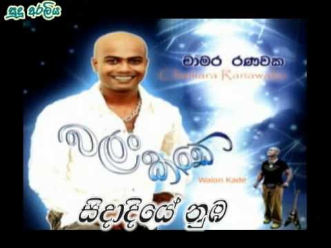 Chamara Ranawaka   Sidadiye Numba video