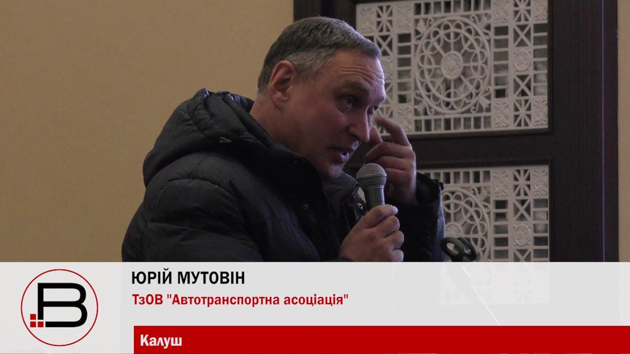 Перевізник Юрій Мутовін: Безплатних перевезень не існує