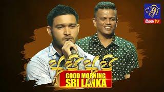 GOOD MORNING SRI LANKA  | 19 - 09 - 2021