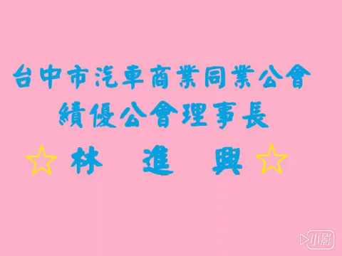 2018臺中市商業會-72屆商人節/績優公會理事長-林進興[汽車公會]
