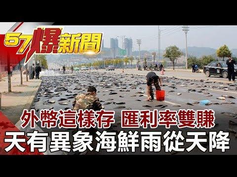 台灣-57爆新聞-20180615-外幣這樣存 匯利率雙賺 天有異象 海鮮雨從天降