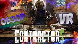 Contractors обзор игры