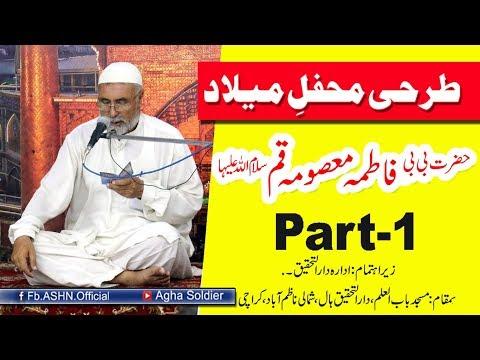 Mehfil Milad Bibi Masooma Qom (a.s) Part 1