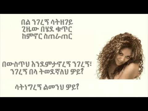 Helen Berhe Nigeregn - Lyrics