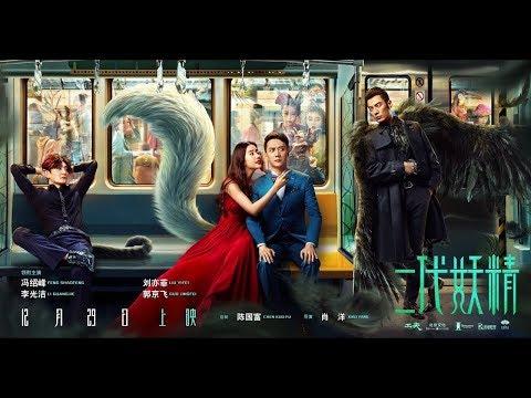Movie Hai Kiếp Yêu Tinh - Phùng Thiệu Phong, Lưu Diệc Phi