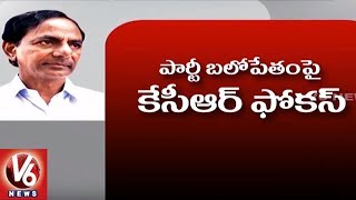 CM KCR Focus To Strengthen Party In State | Plans To Announce Committees