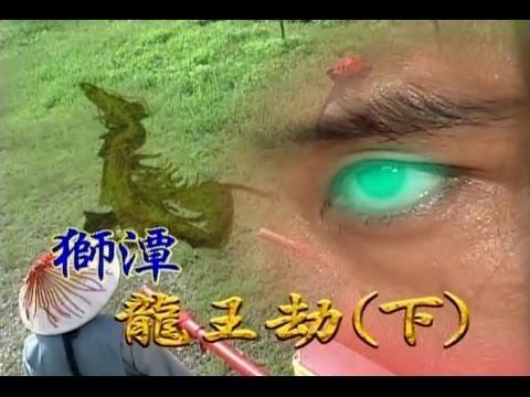 台劇-台灣奇案-獅潭龍王劫