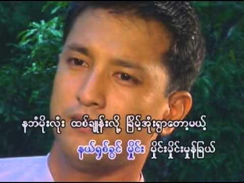 Favorite Burmese Classic Songs(ေမ့ဘူးသက္လယ္) video
