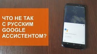 Что не так с Google Ассистент на русском?