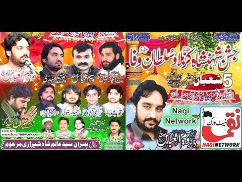 5 Shahban 2019 Live Jashin Pak Shama Colony G.T Road Gujranwala (NaqiNetwork Live)